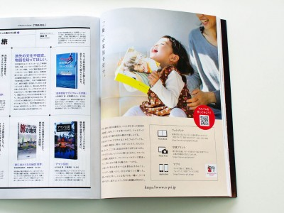We designed a magazine advertising for Pen+ , produced by SHIMAUMA Print system, Inc.