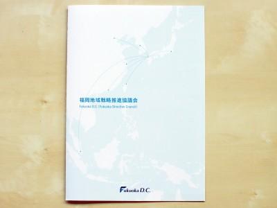 福岡地域戦略推進協議会様のパンフレット、名刺、スタンドバナーを制作させて頂きました。