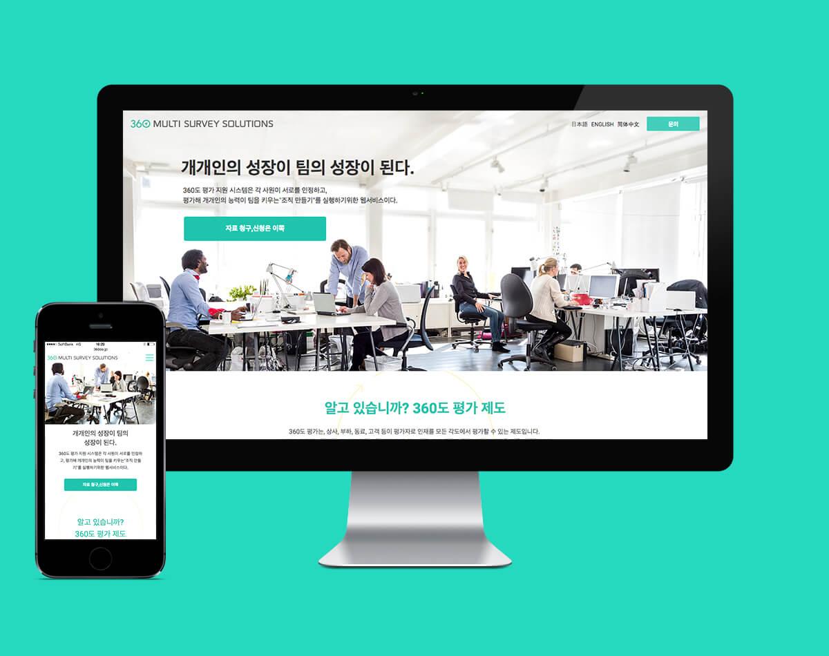 株式会社フュージック様の人材をあらゆる角度から評価できる制度「360度評価支援システム」の  Webサイトを制作させて頂きました。