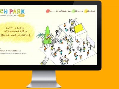 株式会社グルーブノーツ様の「テックパークキッズ」のロゴマーク、Webサイトを制作させて頂きました。