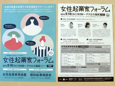 We designed a flyer for the female entrepreneurship seminar,  produced by Fukuoka prefecture and Deloitte Tohmatsu.