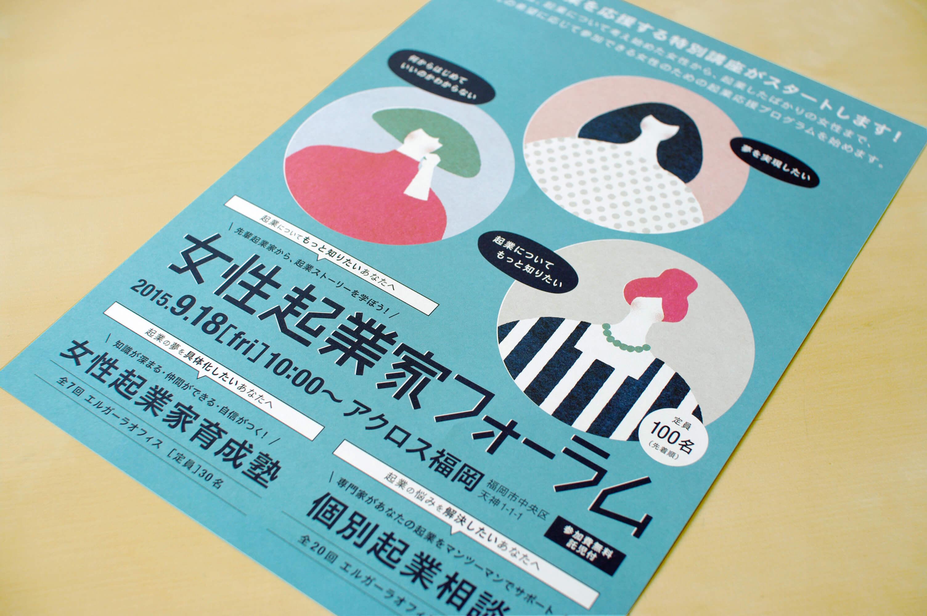 福岡県とデロイトトーマツ様による女性の起業を応援する特別セミナー、  「女性起業家セミナー」のフライヤーを制作させて頂きました。