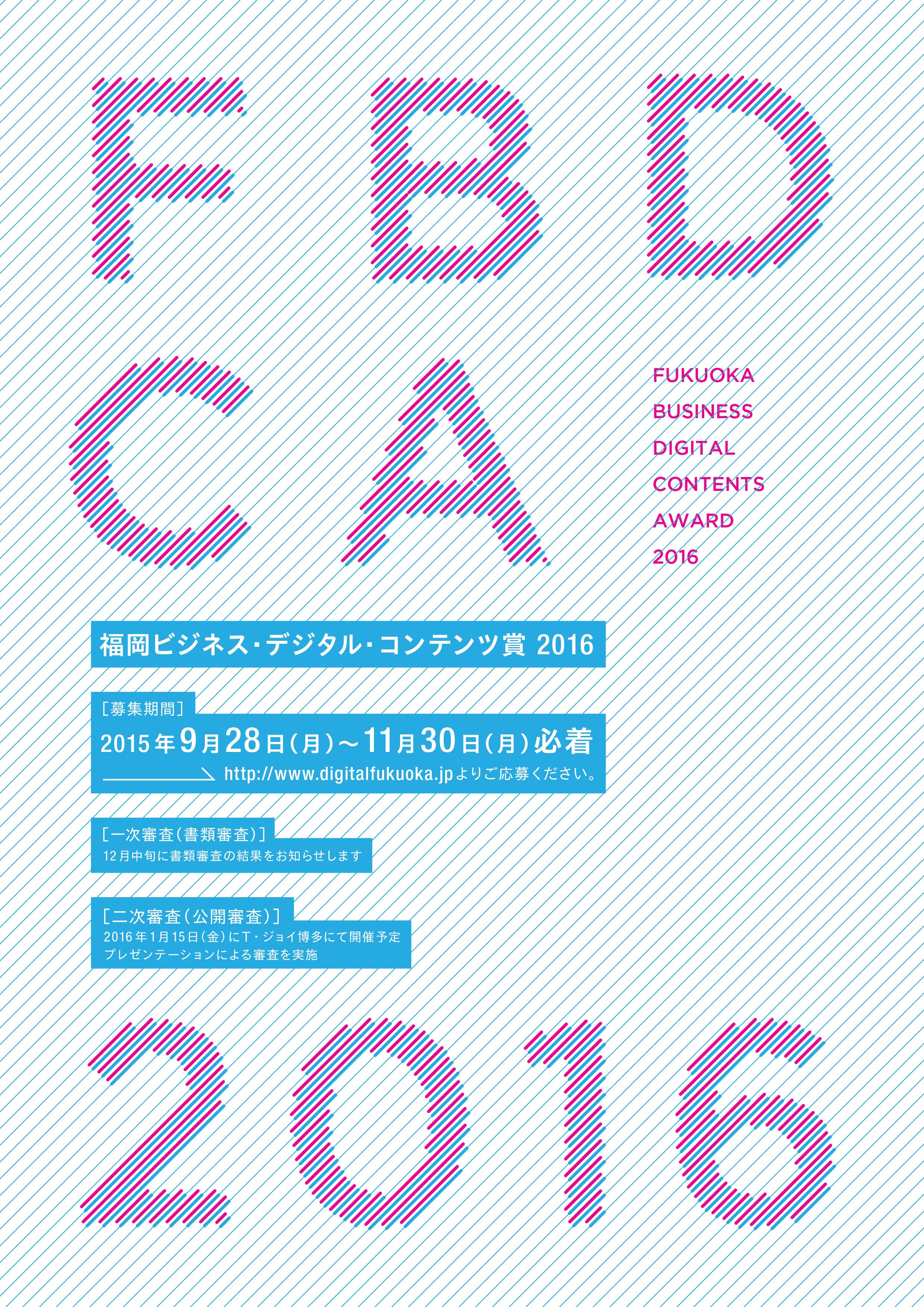 FBDCA2016_A4_omote (1)
