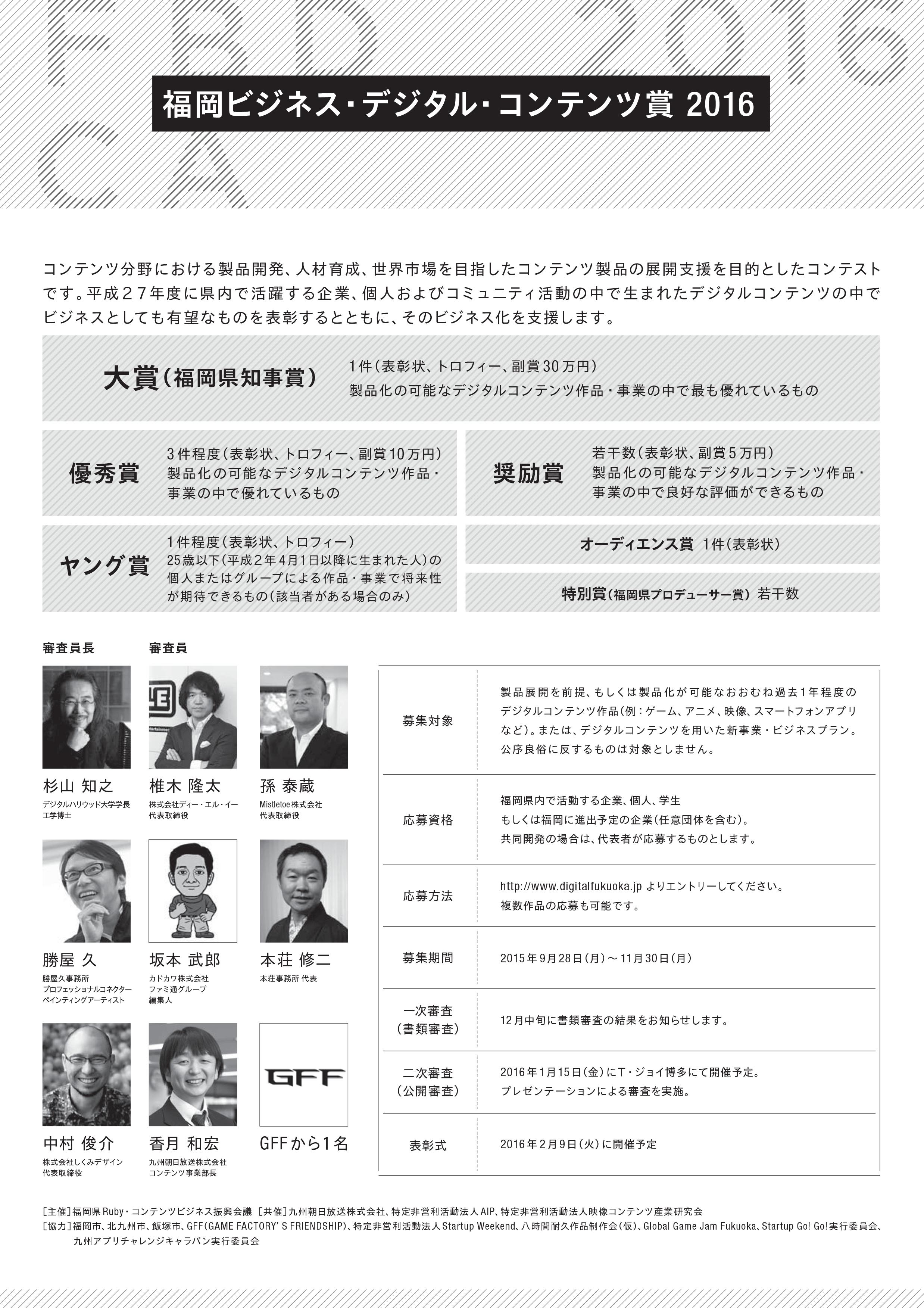 FBDCA2016_A4_ura (1)