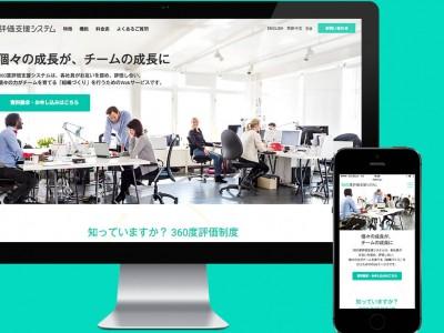 株式会社Fusic様の人材をあらゆる角度から評価できる制度「360度評価支援システム」の  Webサイト、ロゴマーク、フライヤーを制作させて頂きました。