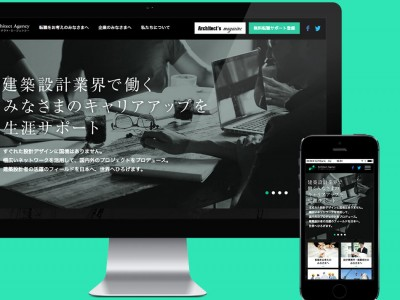 We designed a web site for Architect Agency, produced by CREEK & RIVER Co., Ltd., which helps finding new jobs for people working in an architectural industry. We also designed a web site for Architect's magazine, which raises the position of architects.