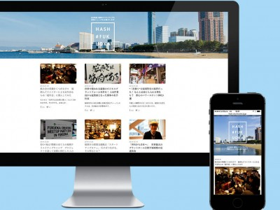 We designed the website for # FUKUOKA, the news site provided by Fukuoka city.