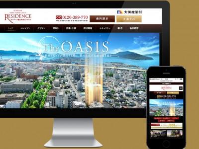 大英産業株式会社様「サンパーク徳山中央レジデンス」のWebサイトを制作させて頂きました。