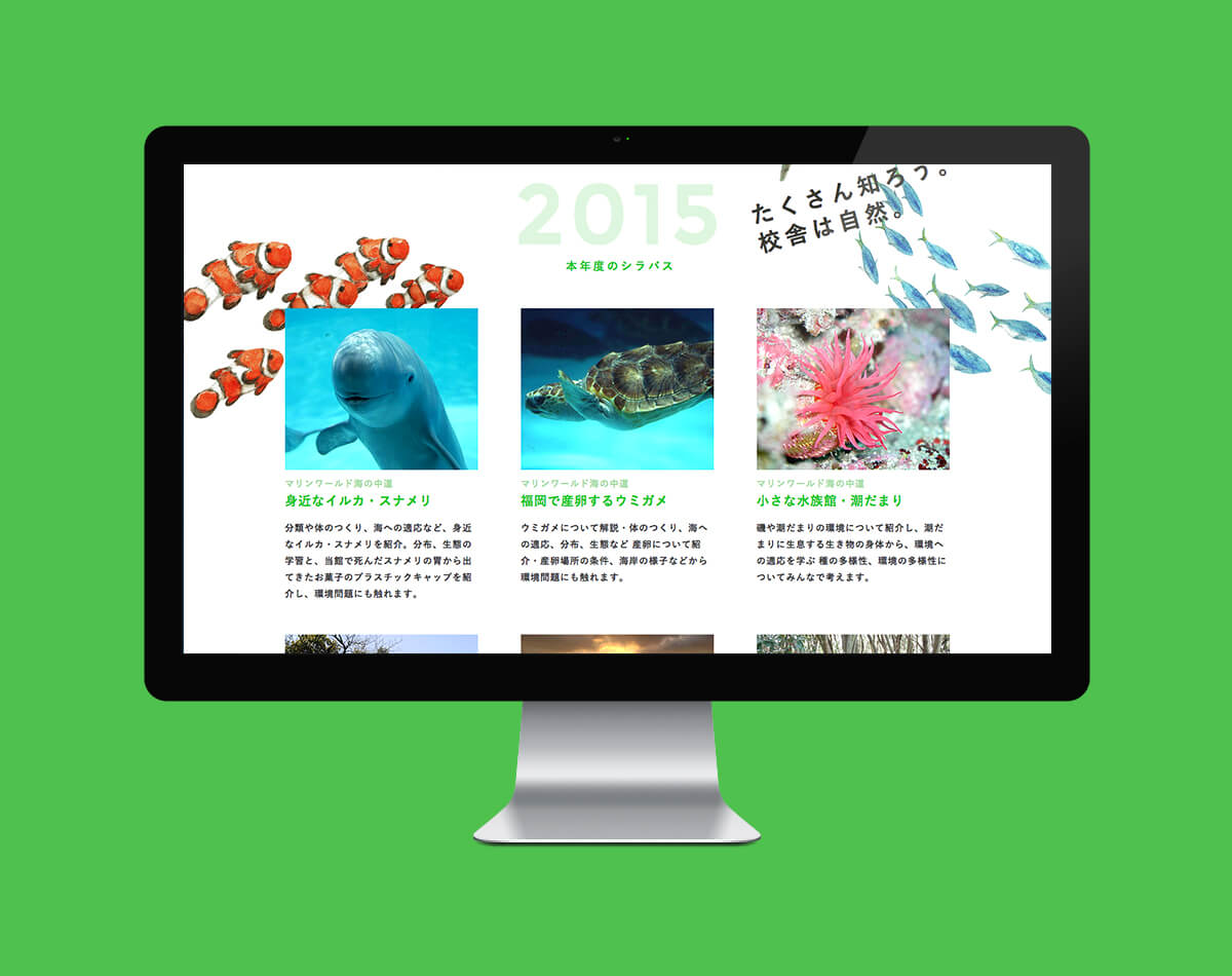 We designed a website for Shizen Network Kyoshitsu,