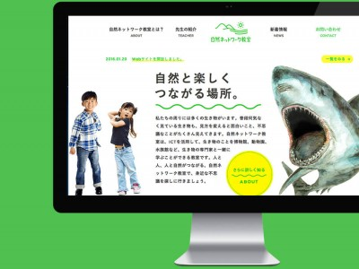 We designed the Shizen Network Kyoshitsu website. It run by Fukuoka community education of ICT cooperation council.