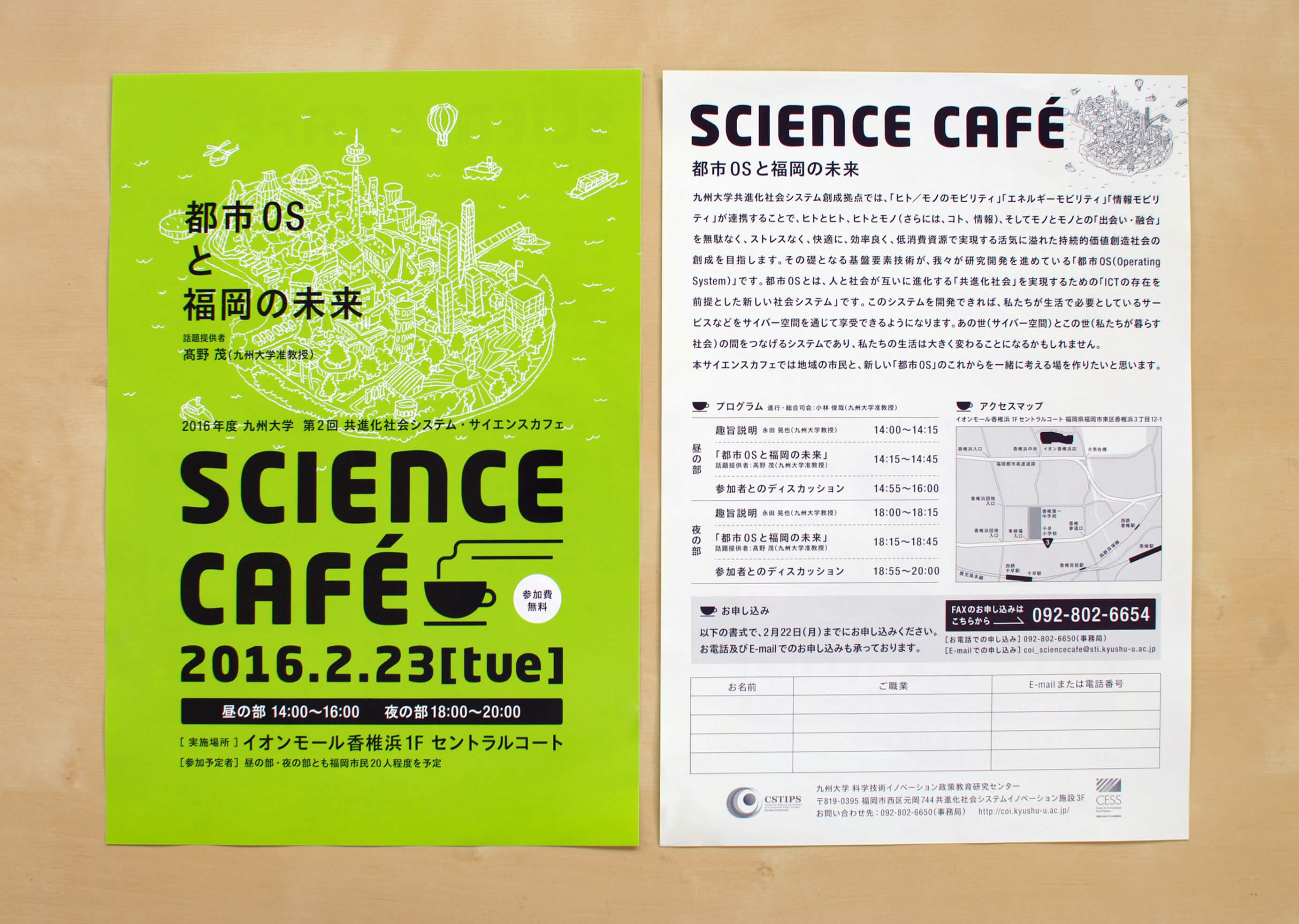 sciencecafe_flyer
