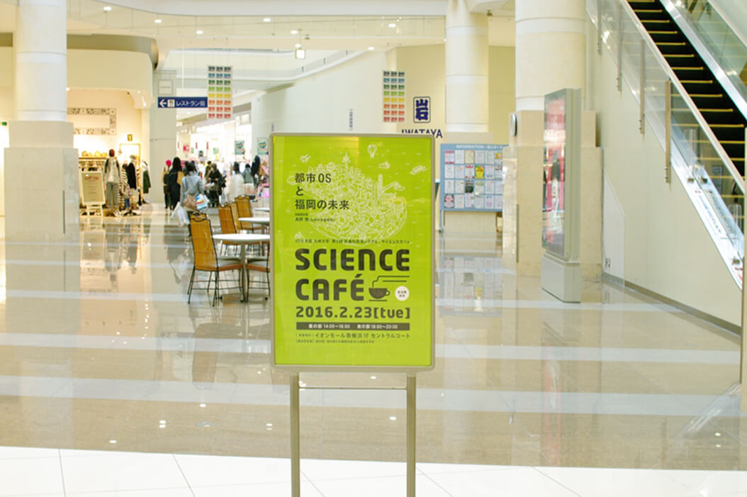 sciencecafe_pop