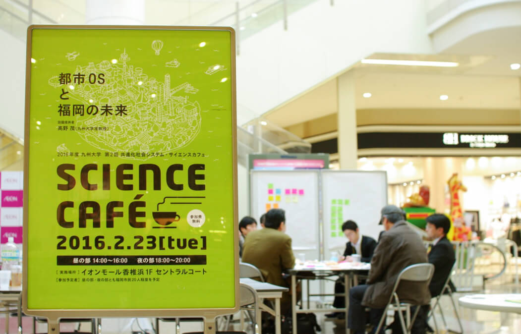 sciencecafe_up