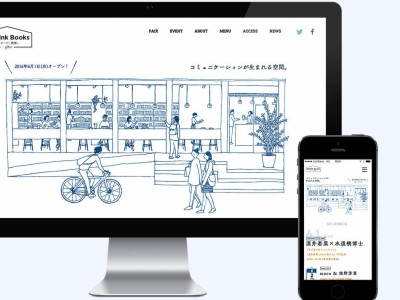 We designed a website and tools for Rethink Books - books and beer and shochu - with Ploom TECH. It is shop for a limited time only, produced by NUMABOOKS and HAKUHODO Kettle Inc.