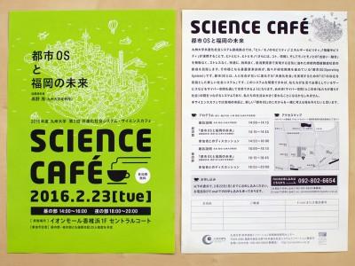 九州大学様による、都市OSと福岡の未来について地域の方と共に考えるイベント  「第2回 共進化社会システム・サイエンスカフェ」の事前制作、実施運営をさせて頂きました。