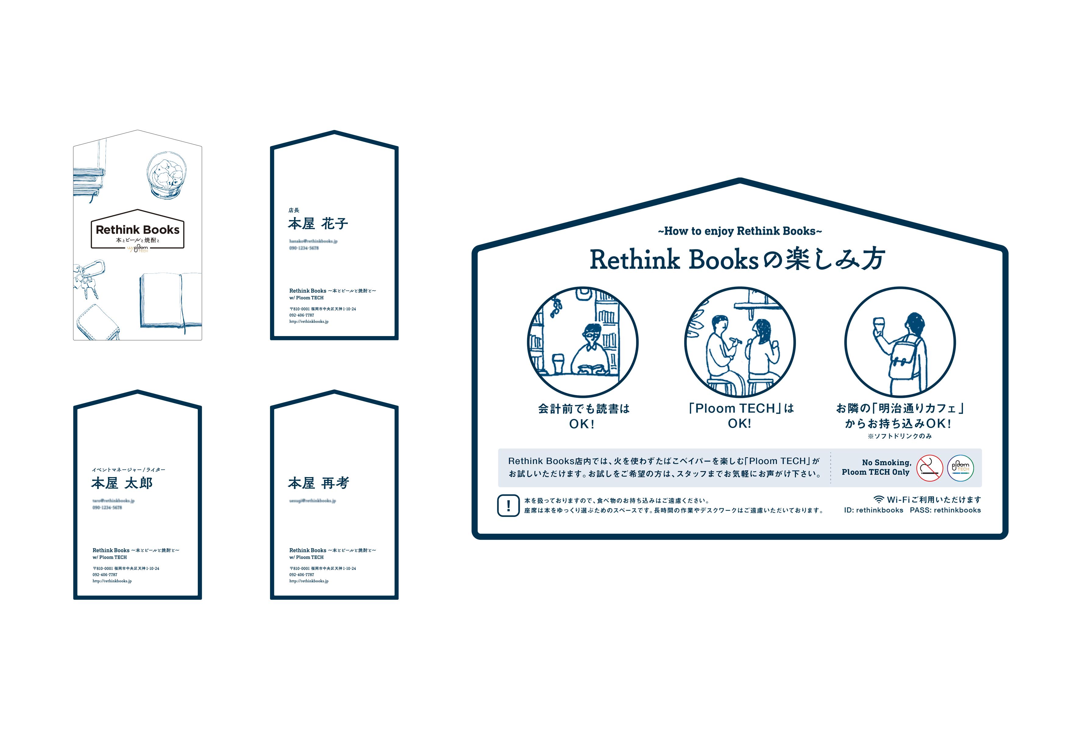 rethink_tool2