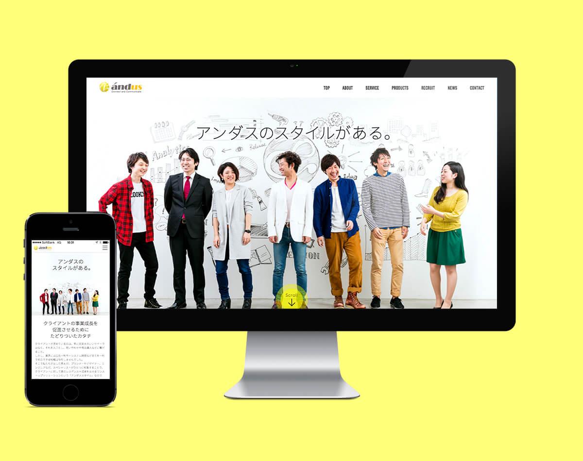 Webマーケティングにおいて真の成果を出せるワンストップソリューションを提供する、 アンダス株式会社様のコーポレートサイト、リクルートサイト、オウンドメディアを制作いたしました。  コーポレートサイトは10年ぶりのリニューアルということで、 「これまでのアンダス」から「これからのアンダス」が感じられるものを目指しました。 事業の軸である「ワンストップソリューション」をアンダス様らしく表現するため、コマ割りのアニメーションを作成。 掲載する情報を必要最低限に抑え、提供するサービス内容の分かりやすさを意識して構成しました。  リクルートサイトでは、コンテンツ間を線で繋いでいくアニメーションを用いて、 アンダス様のコーポレート・スローガン「つながる」を表現。 比較的若いユーザー層が想定されるため、ビビッドな色味とフリーレイアウトで構成し、 中で働いている人の顔が見えるよう、職種紹介やインタビューなどの情報を充実させ、 人にフォーカスを当てた内容にしました。  オウンドメディアは、「読みやすさ」に重点を置き、見出しや本文サイズを設計し、余白を効果的に用いました。 いくつもの記事を行き来しやすいよう、ランキングやおすすめ記事など、 ひとつの記事に複数のアプローチ導線をしきました。