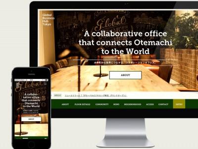 """一般社団法人 グローバルビジネスハブ東京様が運営するビジネス支援施設  「グローバルビジネスハブ東京」のWebサイトを制作させて頂きました。  グランドオープンに合わせ、前回制作させて頂いたティザーサイトの全面的なデザインリニューアルと、  大幅に情報の拡充を行っています。  大手町の持つ""""ビジネス街""""のイメージからいい意味での脱却を図るべく、  また、「City Camping」をコンセプトに設計された空間の雰囲気がより伝わるように、  内装写真をしっかり見せることにこだわりデザインしました。"""