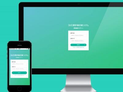 株式会社Fusic様の人材をあらゆる角度から評価できる制度「360度評価支援システム」のUIを制作いたしました。  同僚の評価という重い内容を少しでも心地よく行えるよう明るく爽やかな印象の配色にし スムーズかつ快適に操作できるようなUI設計を行いました。  スマートフォン版では移動中など端末固有の使用シーンを想定し、 Webページながらアプリのようにタップとスワイプでストレスなく操作が進められるつくりにしました。