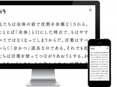 """福岡のライター集団、株式会社チカラ様のコーポレートサイトを制作いたしました。  ロゴにもある""""コトバのチカラ""""を表現するため、""""コトバ=文字""""として、ほぼ文字のみで構成しました。"""