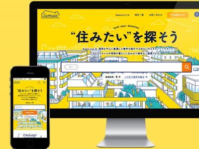 福岡を中心に賃貸物件の仲介を行っている株式会社スムリエ様のWebサイト、各種ツールを制作いたしました。