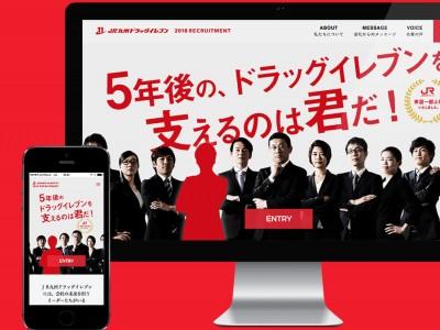 JR九州ドラッグイレブン株式会社様のリクルートサイト、各種ツールを制作いたしました。