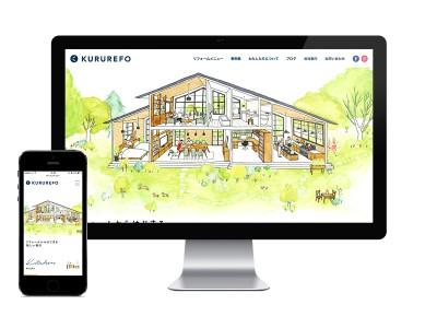 株式会社イノウエハウジング様が新しく立ち上げられた久留米のリフォーム専門店「KURUREFO(くるリフォ)」のロゴマーク、コーポレートサイトを制作いたしました。