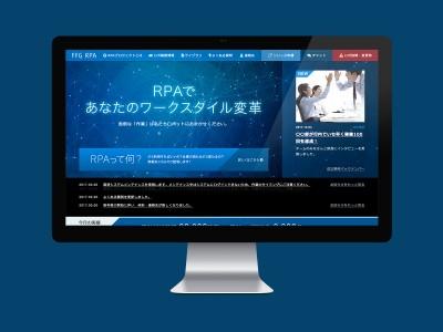 福岡銀行様の行内RPA(Robotic Process Automation)プロジェクト推進にあたり、社内向けWebサイトとチャットツールの制作を担当させていただきました。