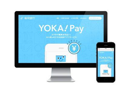 福岡銀行さまのスマートフォン用決済アプリサービス「YOKA!Pay」を紹介する広告制作のプロジェクトに参加させていただきました。