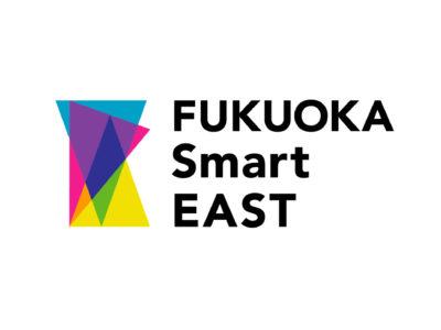 箱崎の九大跡地を先駆けとして、少子高齢化など、まちづくりの様々な社会課題を最先端の技術革新により解決する先進的なまちづくり「Fukuoka Smart East」のロゴ・パンフレット制作を行いました。
