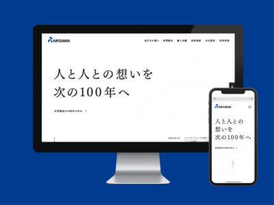有澤建設株式会社さま100周年リブランディングの一環として、 Webサイトのリニューアルを担当いたしました。
